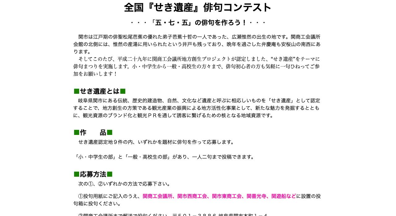 2020年 全国『せき遺産』俳句コンテスト【2020年9月22日締切】