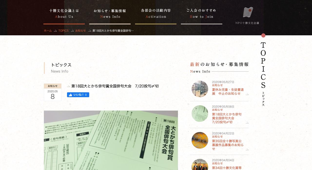 第18回大とかち俳句賞全国俳句大会【2020年7月20日締切】