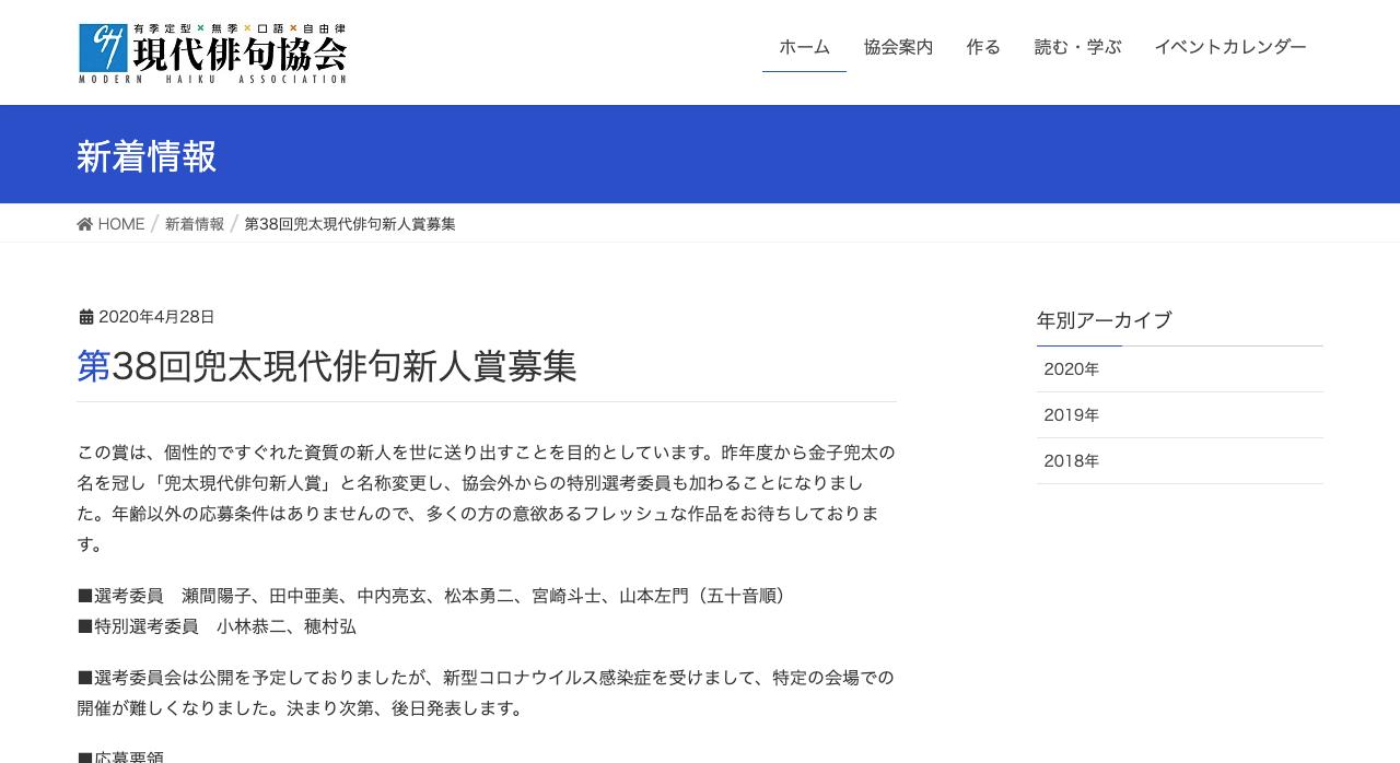 第38回兜太現代俳句新人賞【2020年6月10日締切】