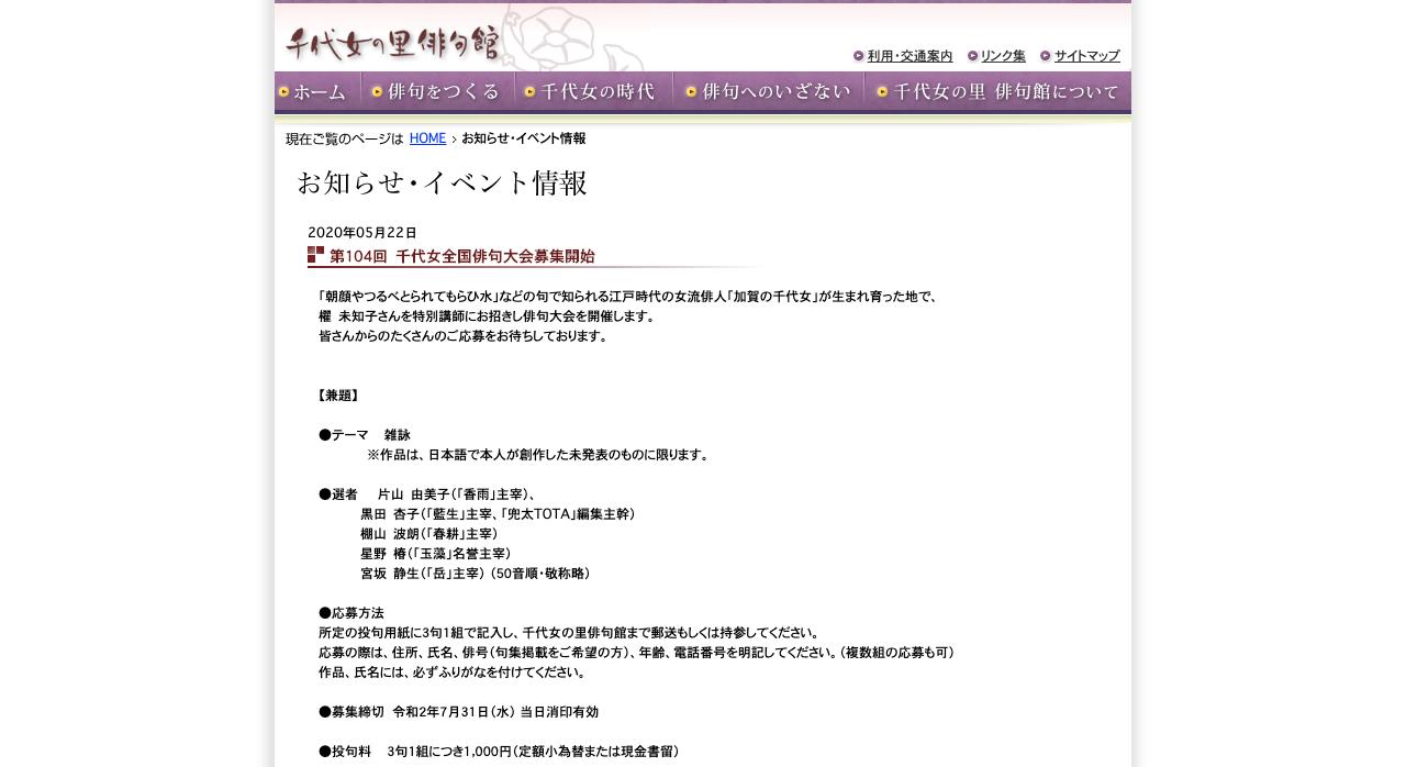 第104回 千代女全国俳句大会【2020年7月31日締切】