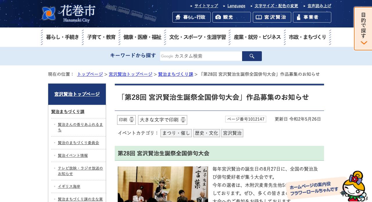 第28回 宮沢賢治生誕祭全国俳句大会【2020年6月20日締切】