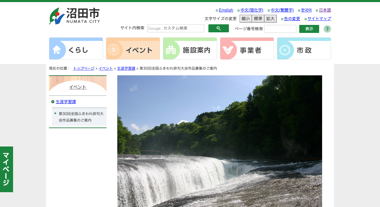 第30回全国ふきわれ俳句大会【2020年7月31日締切】