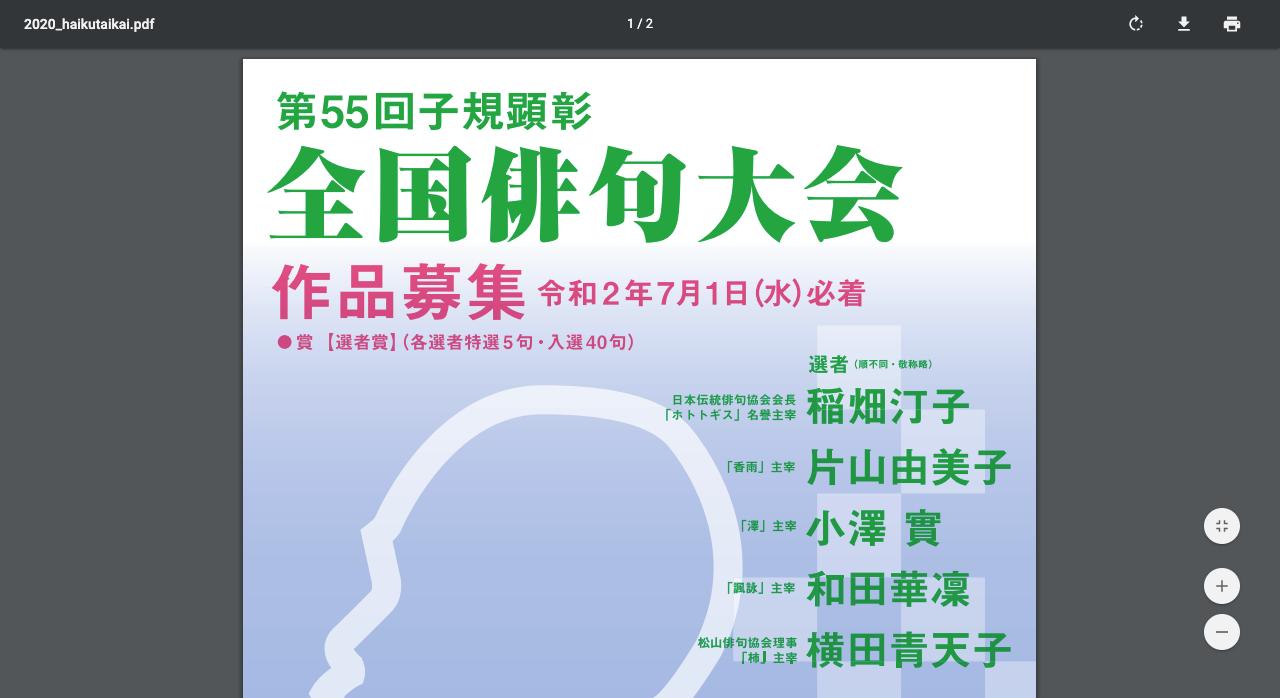 第55回子規顕彰全国俳句大会【2020年7月1日締切】