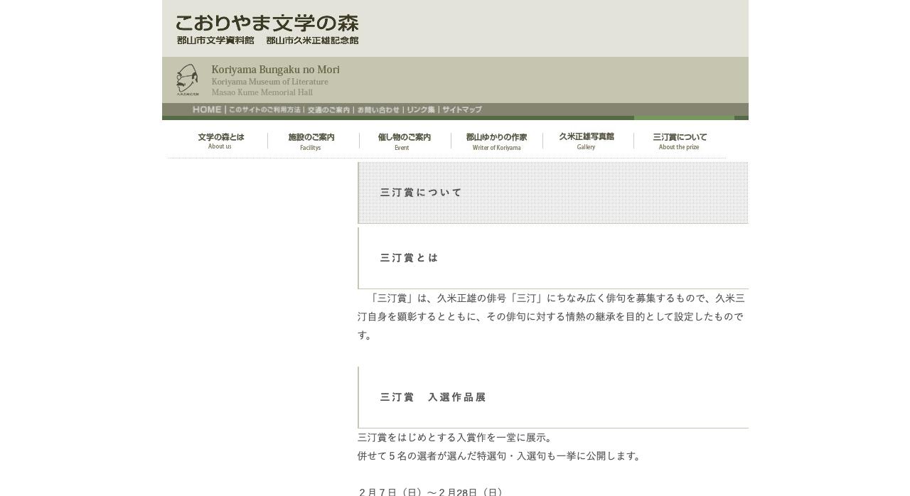 第21回 三汀賞俳句【2020年9月30日締切】