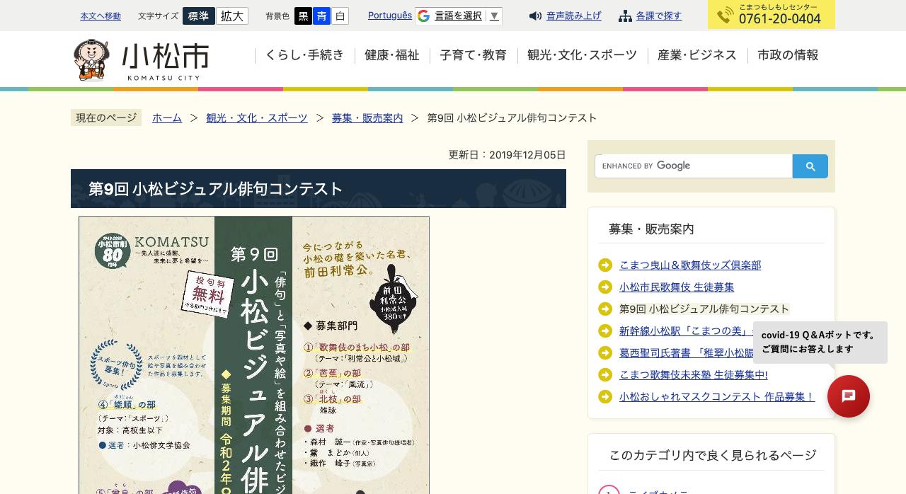 第9回 小松ビジュアル俳句コンテスト【2020年10月16日締切】