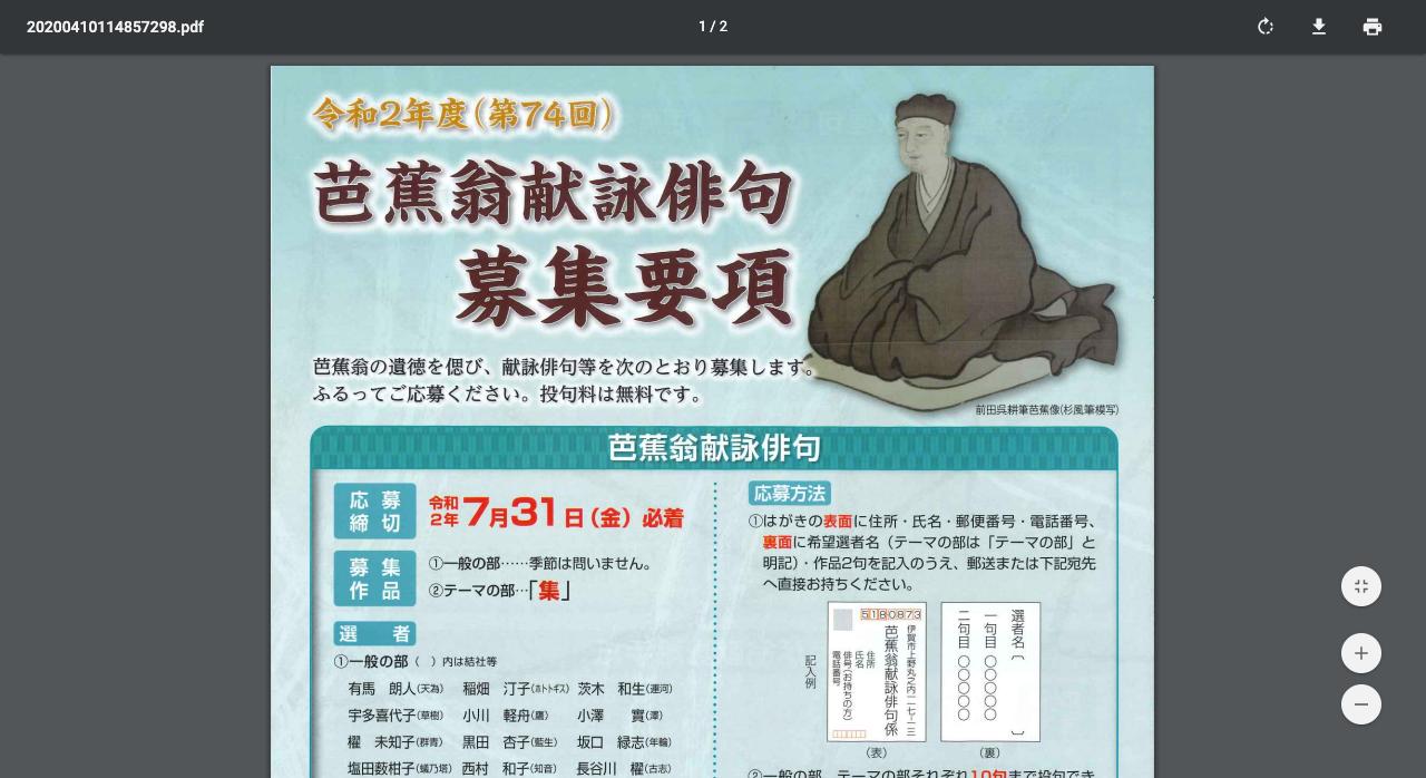 令和2年度(第74回)芭蕉翁献詠俳句【2020年7月31日締切】