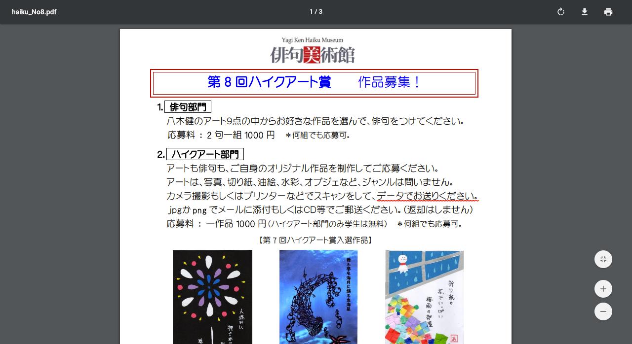 第 8 回ハイクアート賞【2020年7月31日締切】