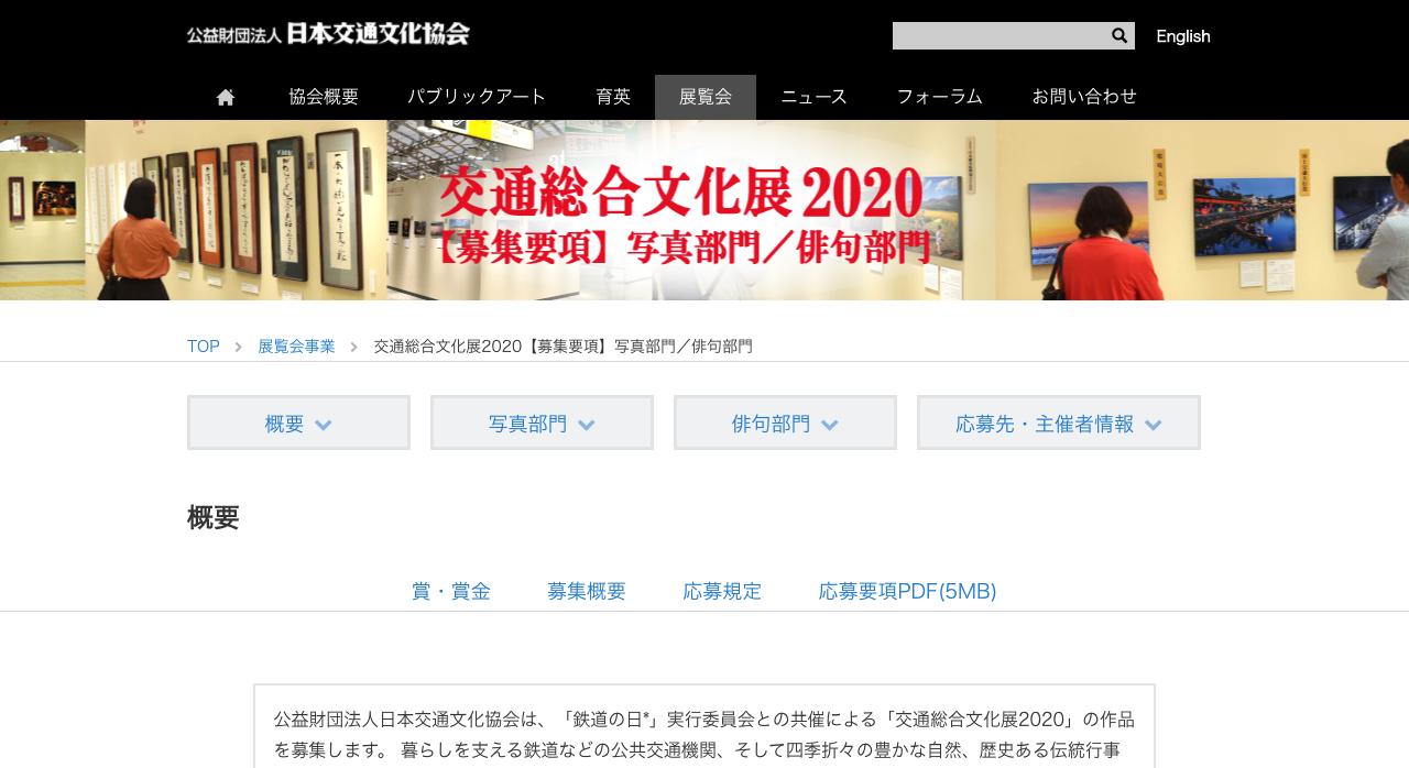 交通総合文化展2020/俳句部門【2020年7月15日締切】