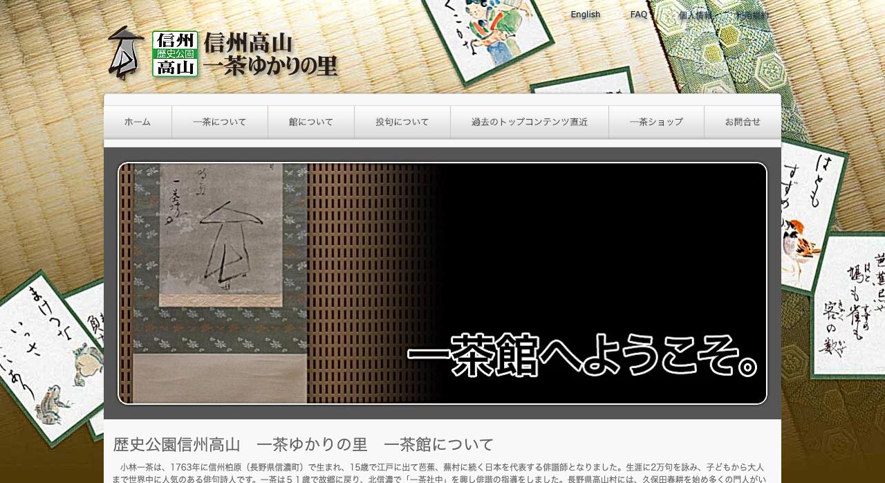 第24回一茶ゆかりの里俳句大会【2020年8月10日締切】