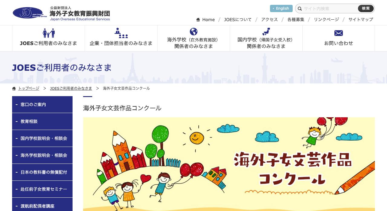 第41回海外子女文芸作品コンクール【2020年7月15日締切】