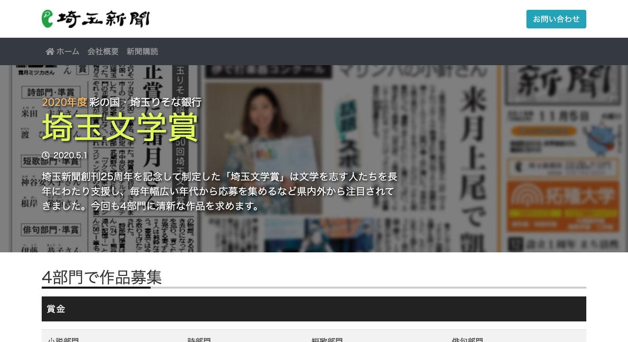 2020年度彩の国・埼玉りそな銀行 埼玉文学賞【2020年8月31日締切】