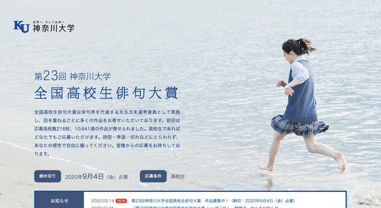第 23 回 神奈川大学全国高校生俳句大賞【2020年9月4日締切】
