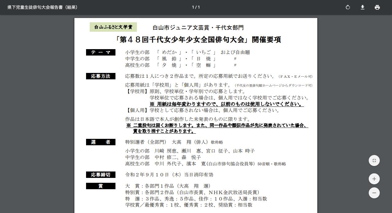 第48回千代女少年少女全国俳句大会【2020年9月10日締切】