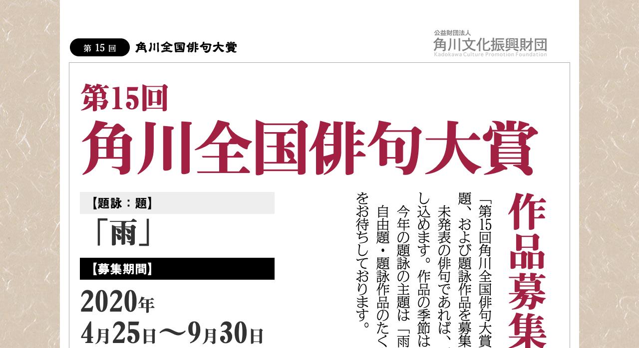 第15回  角川全国俳句大賞【2020年9月30日締切】