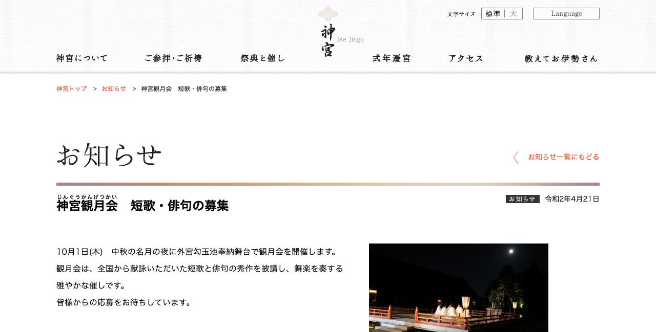 令和二年伊勢神宮観月会 俳句の募集【2020年7月20日締切】