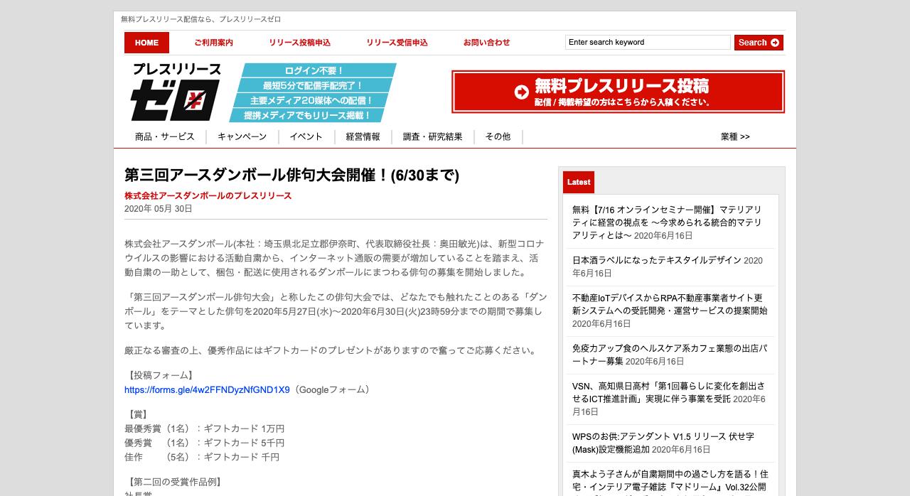 第三回アースダンボール俳句大会【2020年6月30日締切】