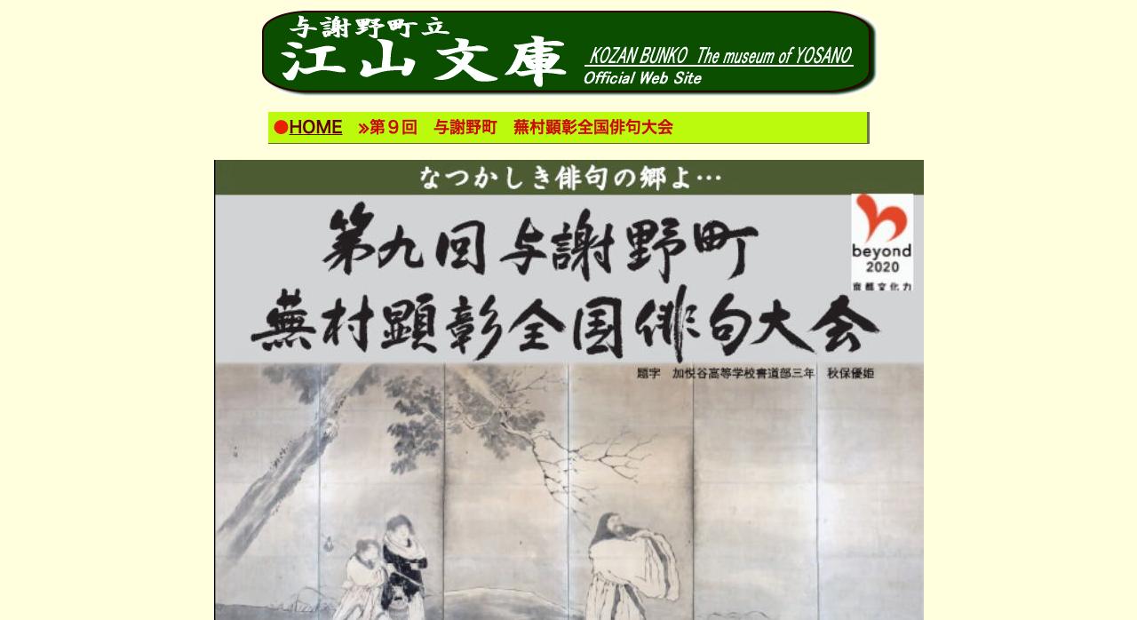第9回 与謝野町 蕪村顕彰全国俳句大会【2020年8月19日締切】