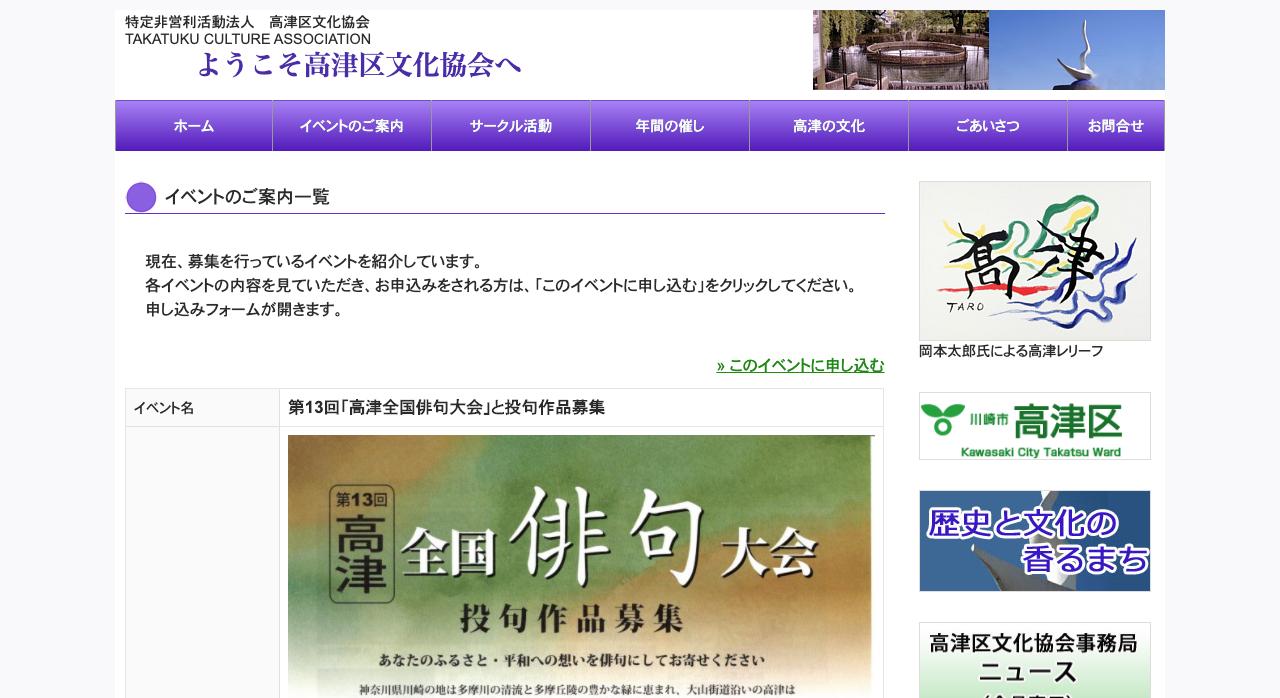 第13回「高津全国俳句大会」【2020年9月15日締切】