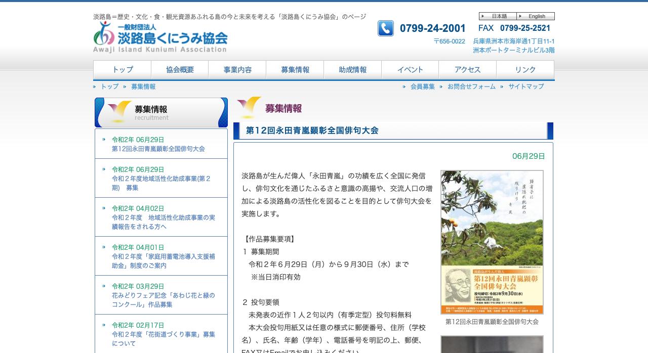 第12回永田青嵐顕彰全国俳句大会【2020年9月30日締切】