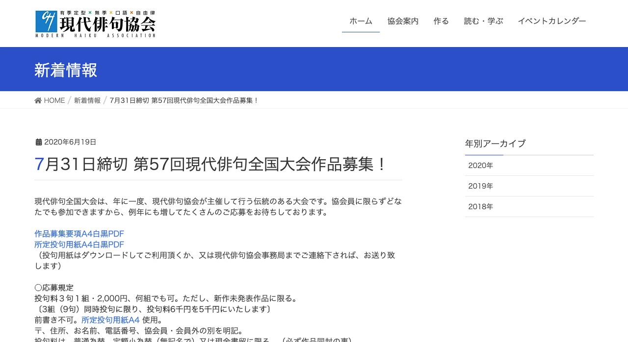 第57回現代俳句全国大会【2020年7月31日締切】