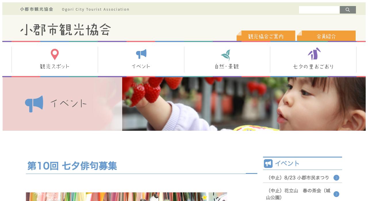 第10回 七夕俳句【2020年8月7日締切】