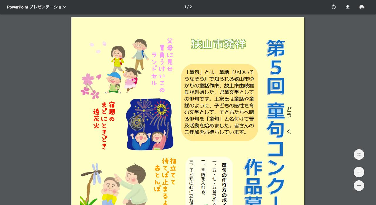 第5回 童句コンクール【2020年9月8日締切】