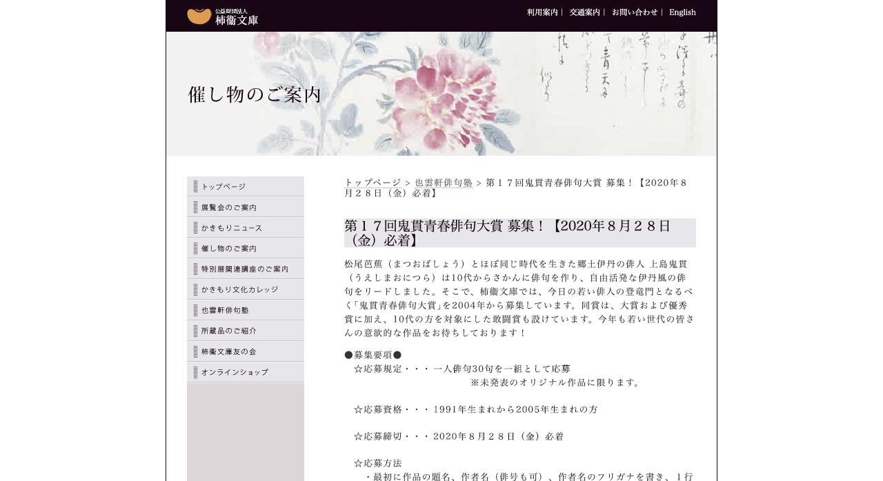 第17回鬼貫青春俳句大賞【2020年8月28日締切】