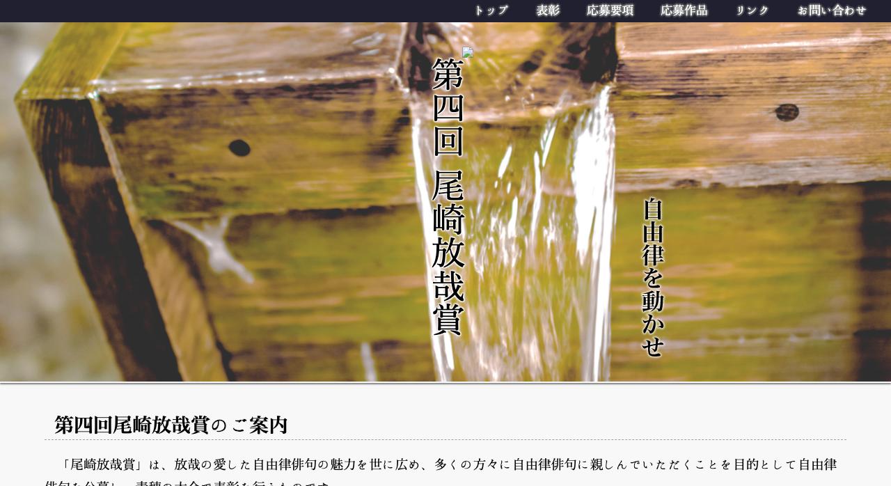 第四回尾崎放哉賞【2020年11月30日締切】