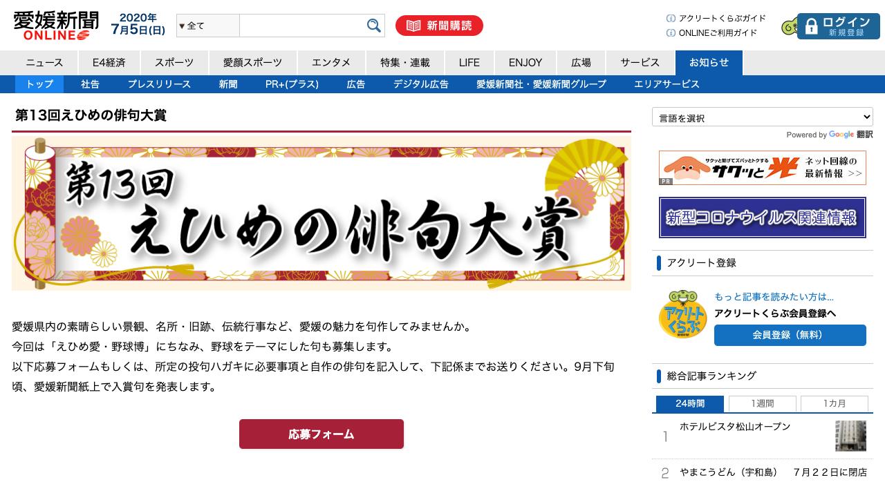 第13回えひめの俳句大賞【2020年8月20日締切】