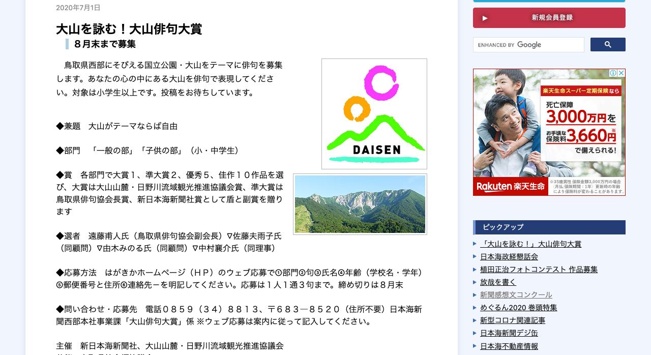 大山を詠む!大山俳句大賞【2020年8月30日締切】