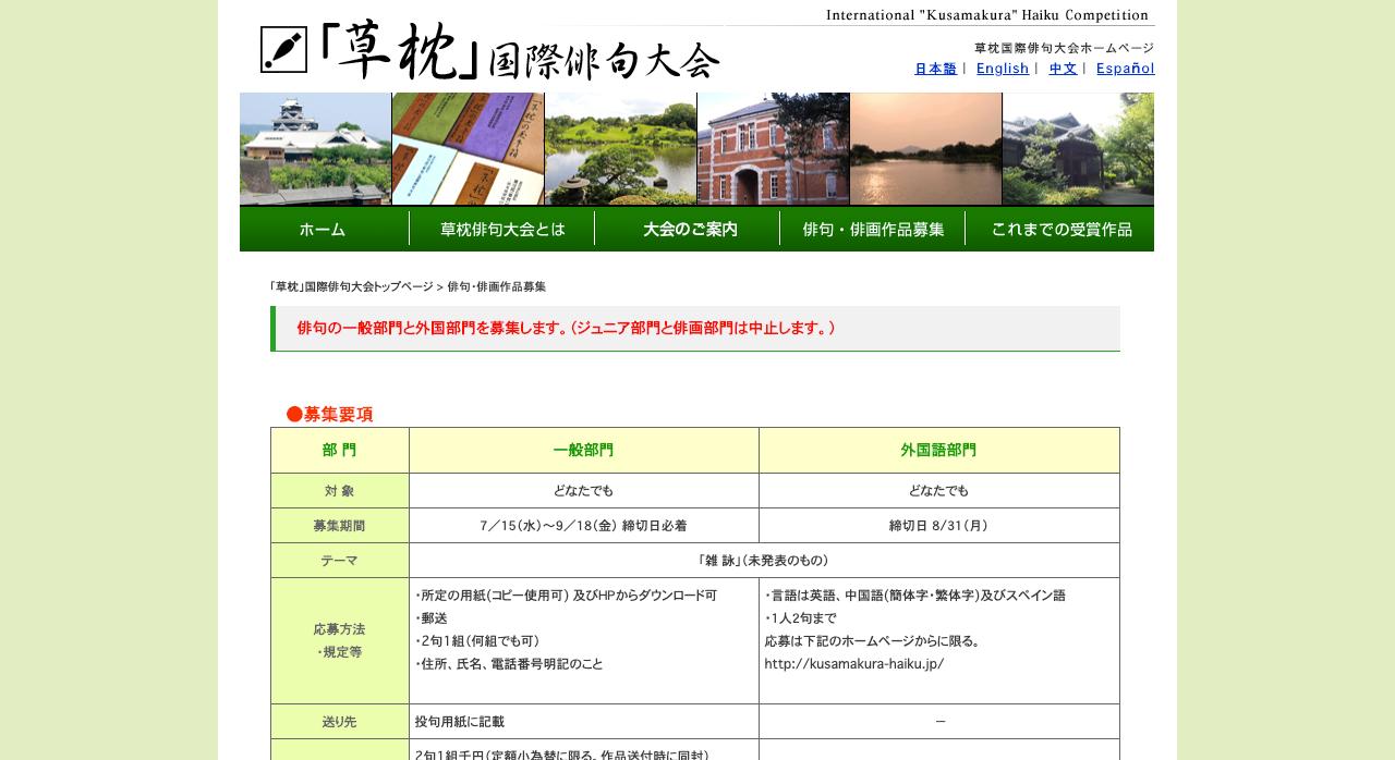 第25回「草枕」国際俳句大会【2020年9月18日締切】