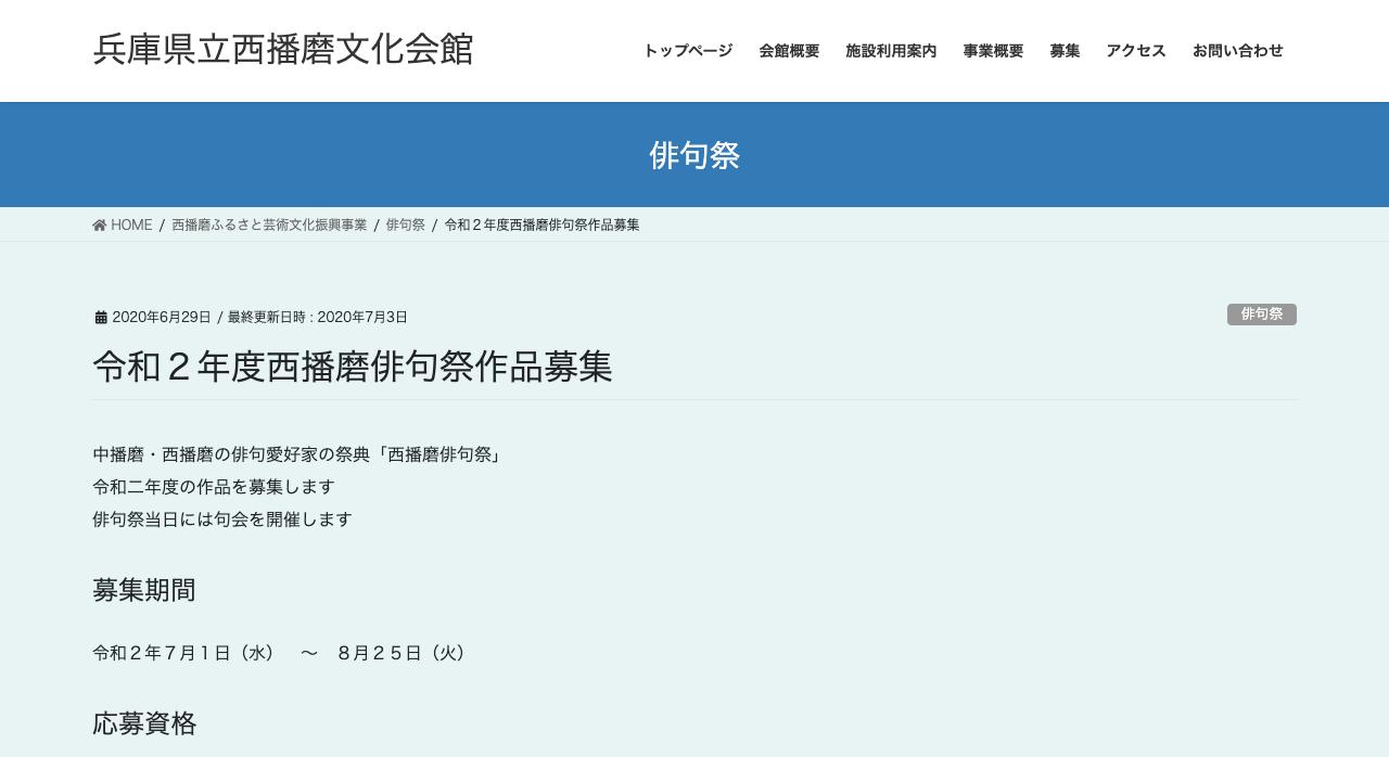 令和2年度西播磨俳句祭作品募集【2020年8月25日締切】