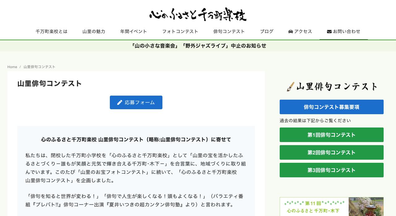 第4回山里俳句コンテスト【2020年12月21日締切】