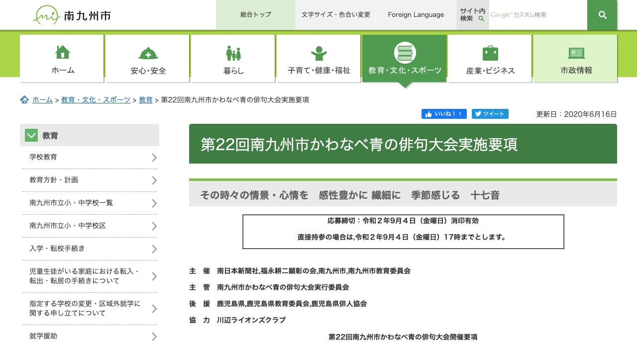 第22回南九州市かわなべ青の俳句大会【2020年9月4日締切】