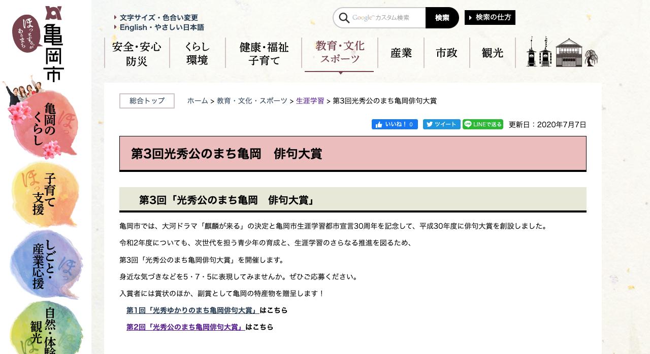 第3回「光秀公のまち亀岡俳句大賞」【2020年10月28日締切】