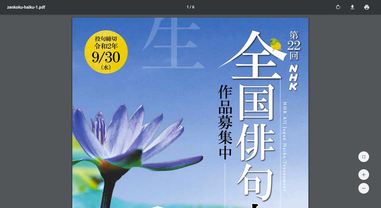 第22回NHK全国俳句大会【2020年9月30日締切】