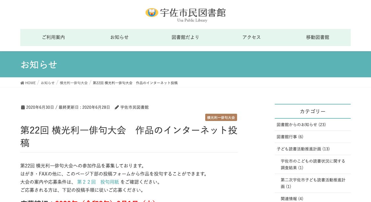 第22回 横光利一俳句大会【2020年9月1日締切】