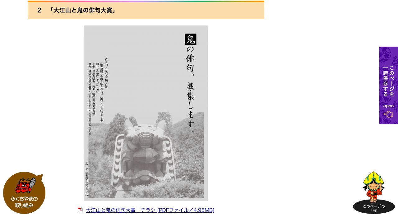 大江山と鬼の俳句大賞【2020年9月25日締切】