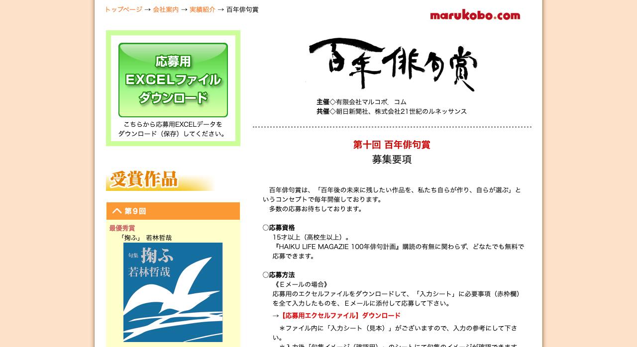 第十回 百年俳句賞【2020年9月6日締切】