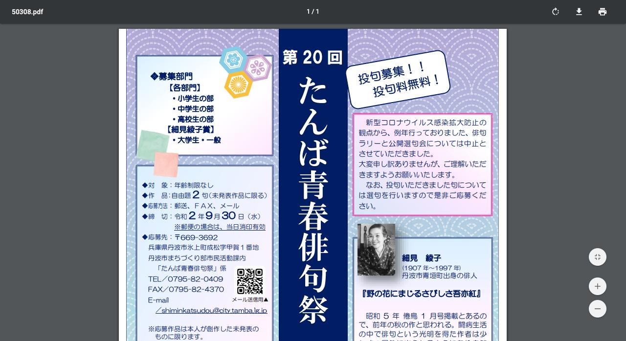 第20回たんば青春俳句祭【2020年9月30日締切】