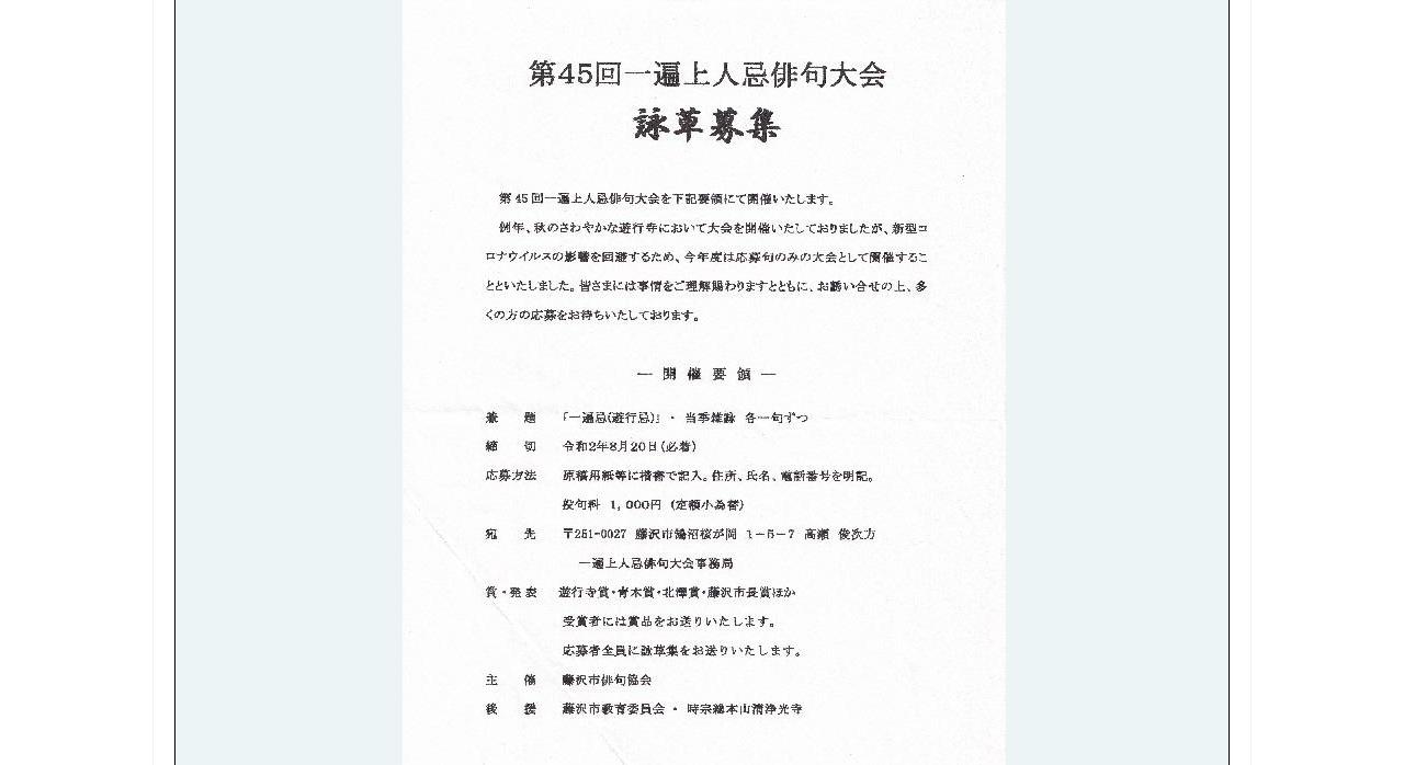 第45回一遍上人忌俳句大会【2020年8月20日締切】