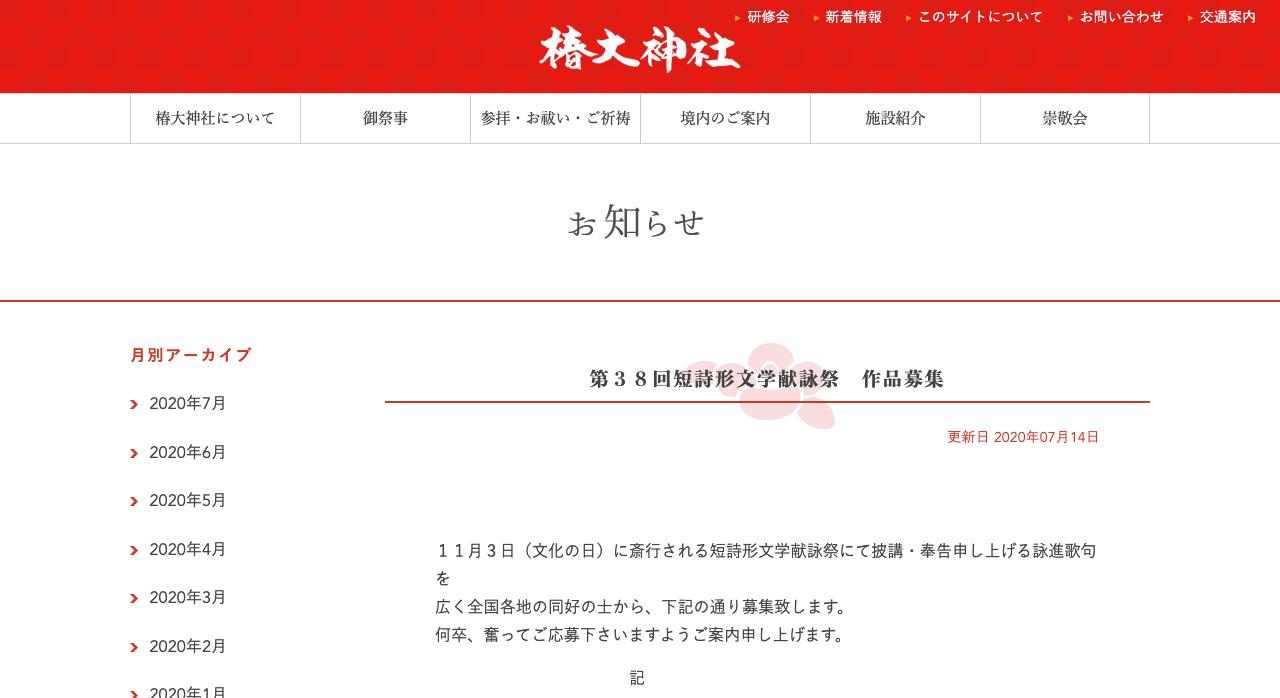 第38回短詩形文学献詠祭【2020年9月15日締切】