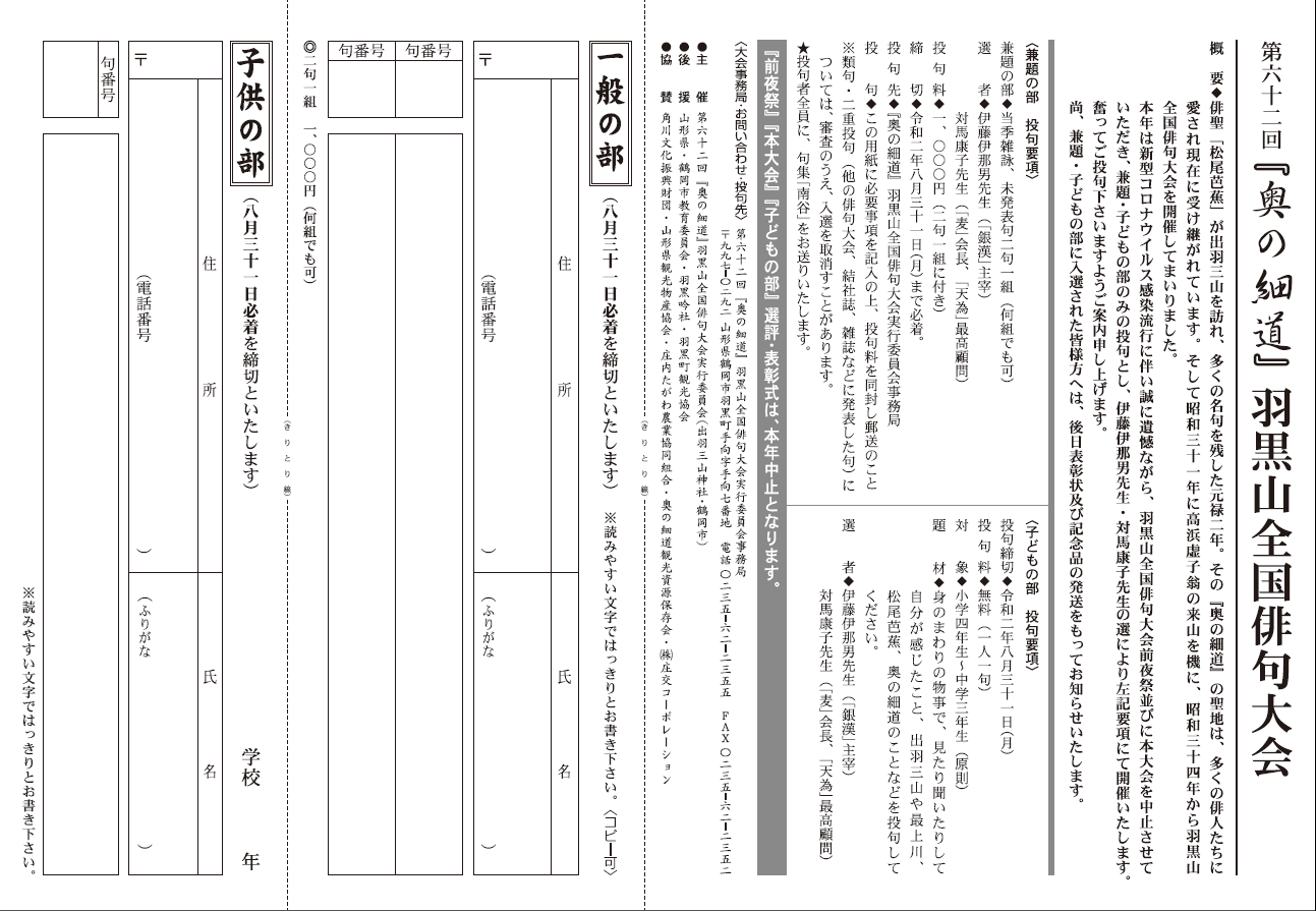 第62回奥の細道 羽黒山全国俳句大会【2020年8月31日締切】