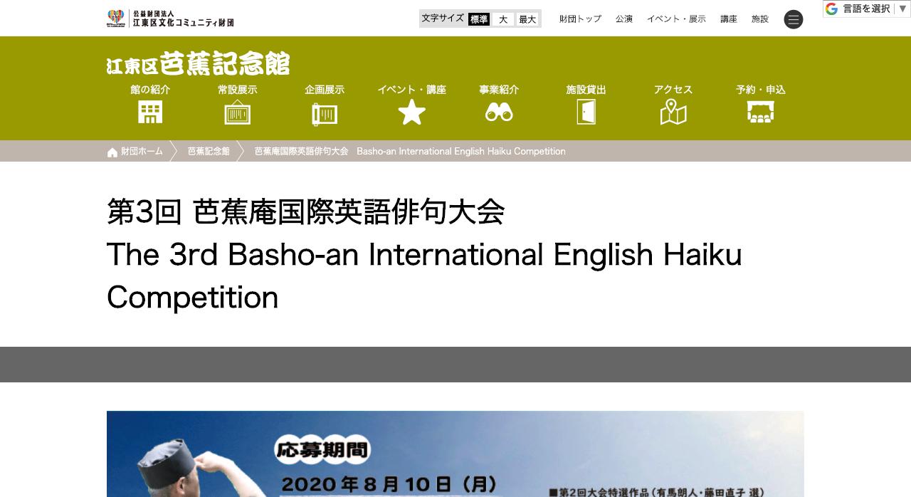 第3回 芭蕉庵国際英語俳句【2020年11月10日締切】