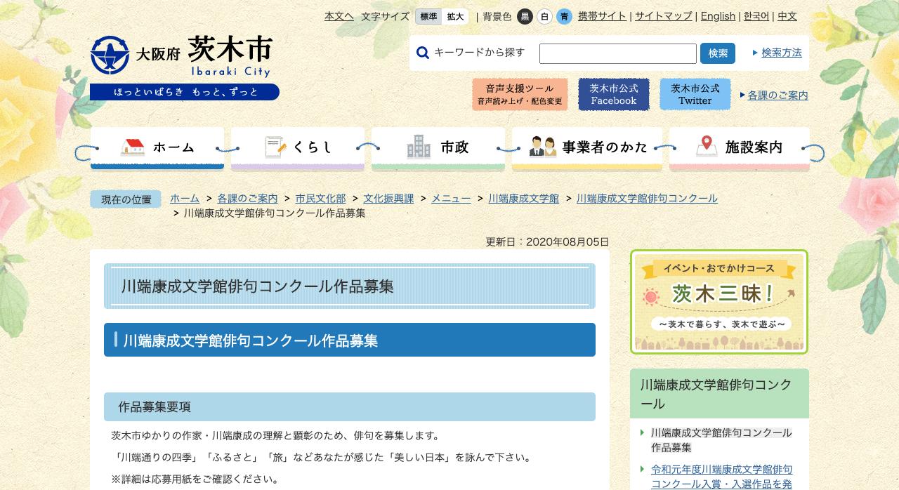 川端康成文学館俳句コンクール作品募集【2020年10月31日締切】