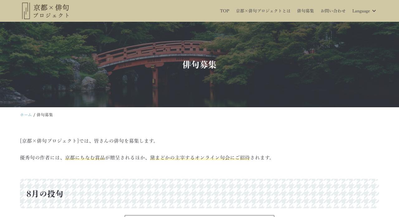 京都×俳句プロジェクト(8月の投句)【2020年8月27日締切】