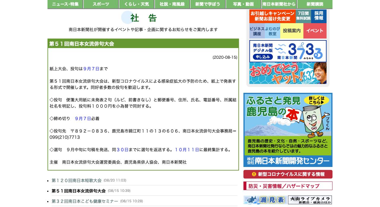 第51回南日本女流俳句大会【2020年9月7日締切】