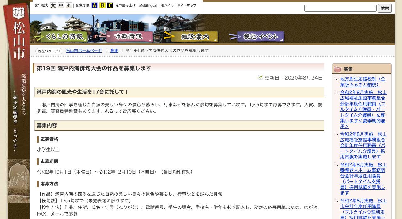 第19回 瀬戸内海俳句大会【2020年12月10日締切】