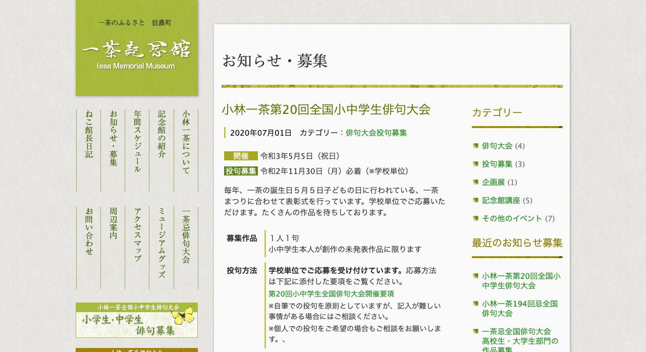 小林一茶第20回全国小中学生俳句大会【2020年11月30日締切】