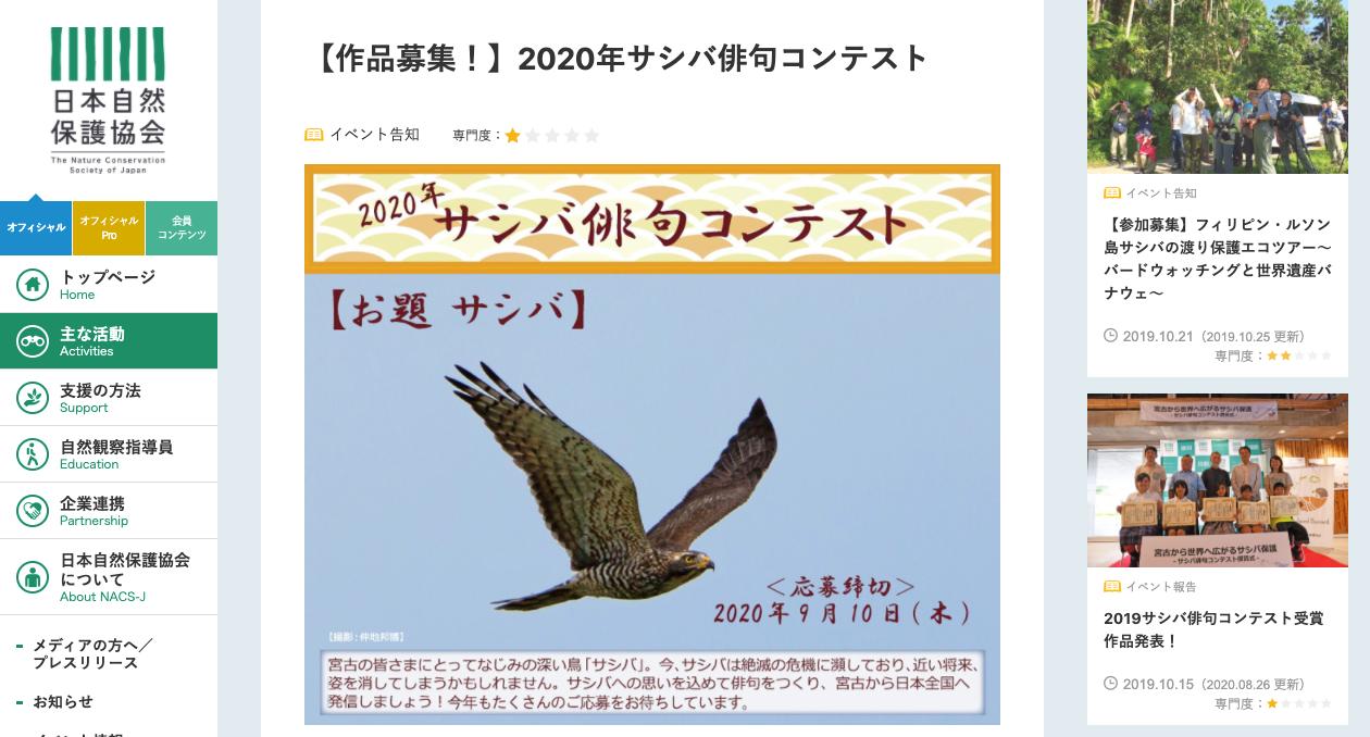 2020年サシバ俳句コンテスト【2020年9月10日締切】